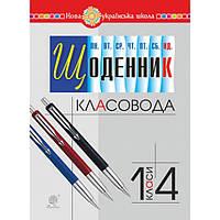 НУШ.  Дневник классовода. 1-4 классы