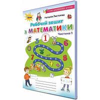 НУШ. Рабочая тетрадь по математике к учебнику Листопад 1 класс (часть 1)