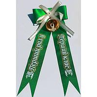 Дзвіночок для першокласника з зеленою стрічкою: Перший раз у перший клас