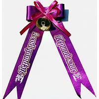 Дзвіночок для першокласника з фіолетовою стрічкою: Перший раз у перший клас