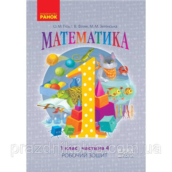 НУШ. Математика: Рабочая тетрадь для 1 класса (часть 4) Гись