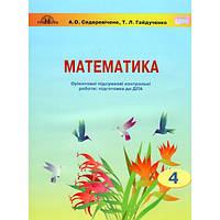 ДПА 2020. Математика 4 класс. Ориентировочные итоговые контрольные работы