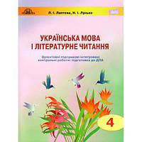 ДПА 2020. Українська мова та література 4 клас. Орієнтовні контрольні роботи