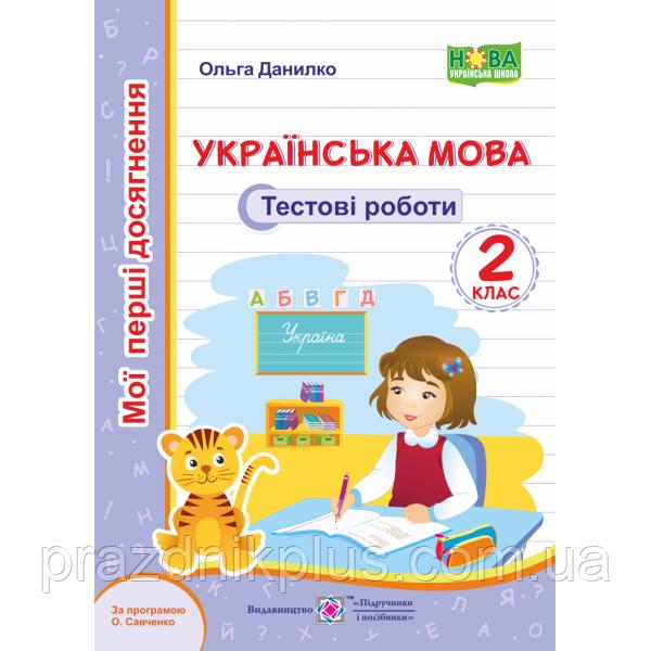 Украинский язык. Тестовые работы 2 класс по программе Савченко
