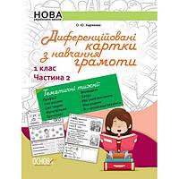 НУШ Дифференцированные карточки по обучению грамоте 1 класс Часть 2