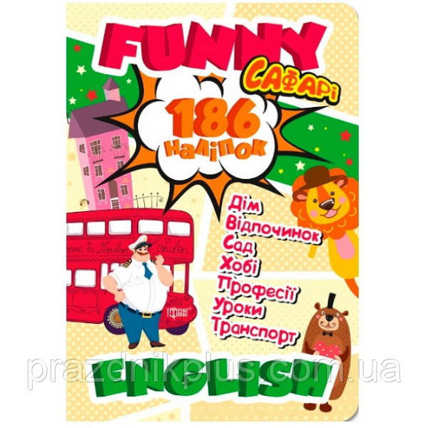 Funny english. Сафари