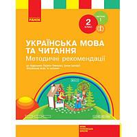 НУШ. Украинский язык и чтение 2 класс: методические рекомендации к учебнику Тимченко (часть 1)