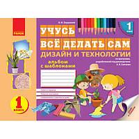 НУШ. Учусь все делать сам Дизайн и технологии. Альбом с шаблонами 1 класс по программе Савченко (на русском)