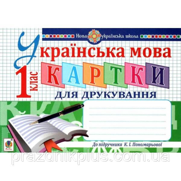 НУШ. Украинский язык 1 класс. Карточки для печати к букварю Пономаревой