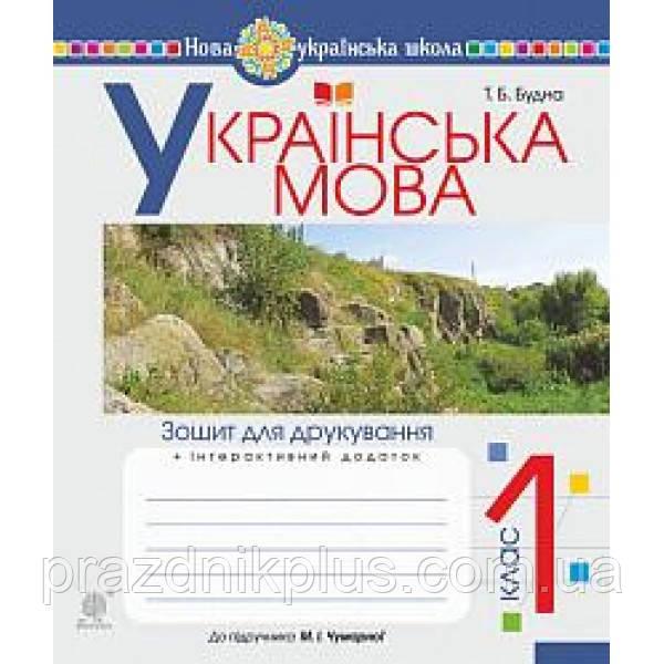 НУШ. Украинский язык 1 класс. Тетрадь для печатания к букварю Чумарной