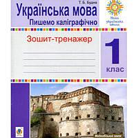 НУШ. Тетрадь-тренажер. Украинский язык 1 класс. Пишем каллиграфически