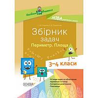 НУШ Сборник задач 3-4 классы: Периметр Площадь