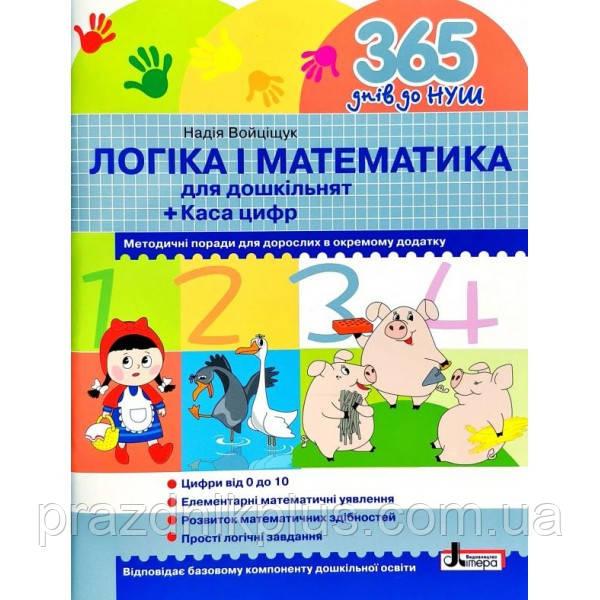 НУШ. Логика и математика для дошкольников