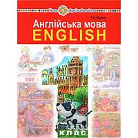 НУШ. Английский язык: учебник для 1 класса с аудиоприложением (Будна)
