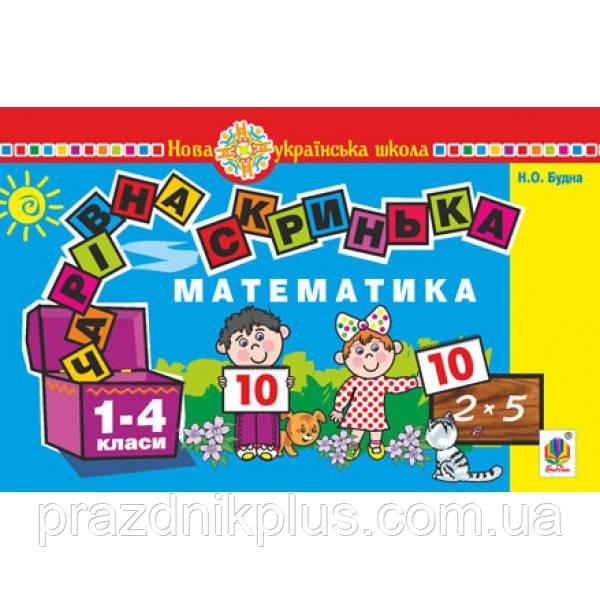НУШ. Математика 1 класс Волшебный сундучок Практический материал