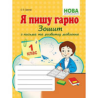 НУШ. Тетрадь по письму и развитию речи 1 класс