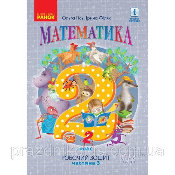 НУШ. Математика: Рабочая тетрадь для 2 класса (часть 3) Гись