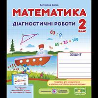 НУШ. Математика 2 класс. Диагностические работы к учебнику Заики