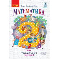 НУШ. Математика: Рабочая тетрадь для 2 класса (часть 2) Гись, фото 1