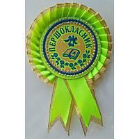 Першокласник: Медаль для первоклассника салатная