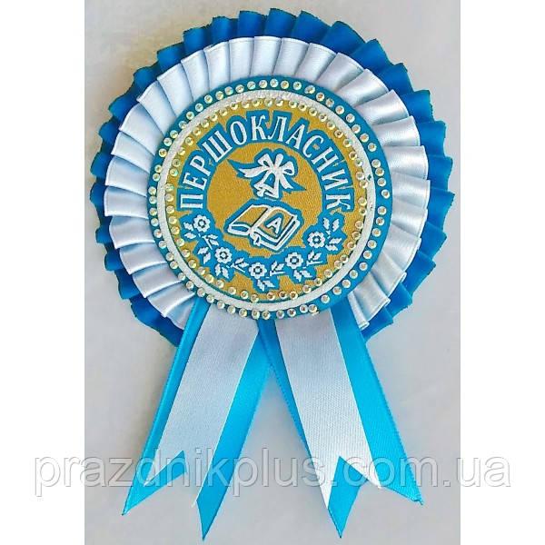 Першокласник: Медаль для первоклассника бело-голубая