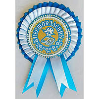 Першокласник: Медаль для першокласника біло-блакитна