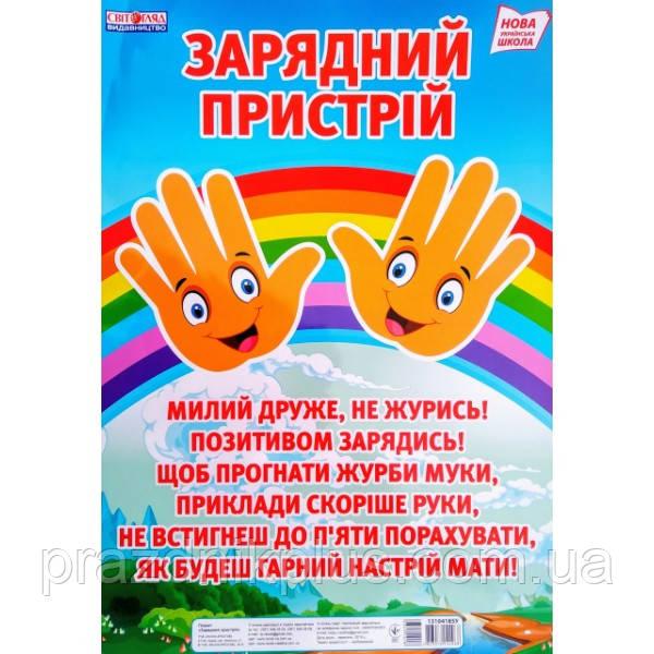 НУШ. Плакат для начальной школы: Зарядное устройство
