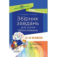 НУШ Сборник задач для устных вычислений 1-2 классы пособие для учителя