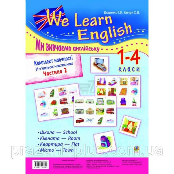 Комплект наглядности We learn English (Мы изучаем английский) 1-4 классы. Часть 2