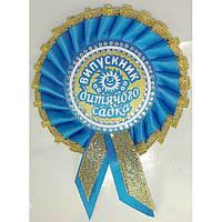 Значок выпускника детского сада (голубой)
