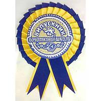 Медаль детская (сине-желтая): Выпускник начальной школы