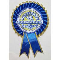 Медаль детская (синяя): Выпускник начальной школы