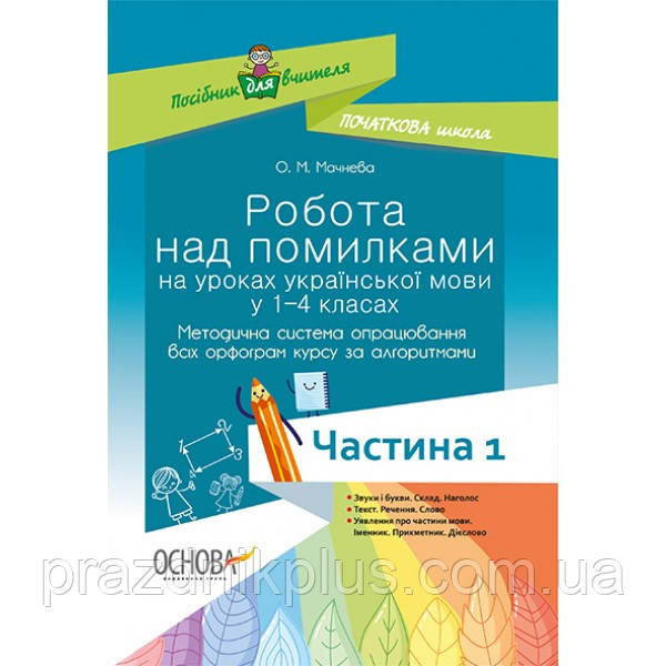НУШ Работа над ошибками на уроках украинского языка в 1-4 класс Часть 1