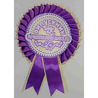Медаль детская (фиолетовая): Випускник початкової школи