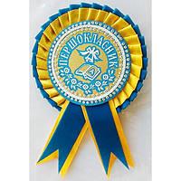 Значок первоклассника (желто-голубой)
