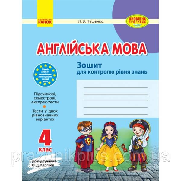 Английский язык 4 класс. Тетрадь для контроля уровня знаний (к учебнику Карпюк)