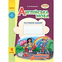Английский язык 4 класс. Тестовая тетрадь к учебнику Start Up