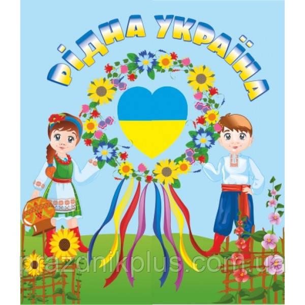 НУШ. Лепбук: Рідна Україна