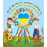 НУШ. Лепбук: Рідна Україна, фото 1