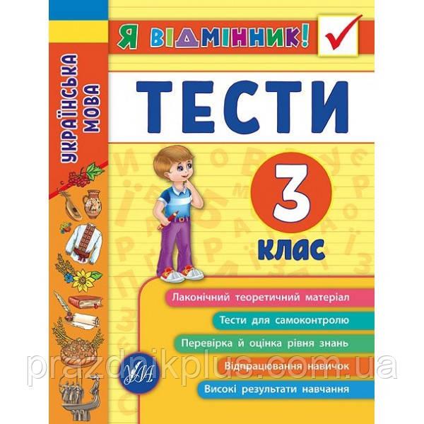 Я отличник: Украинский язык Тесты 3 класс
