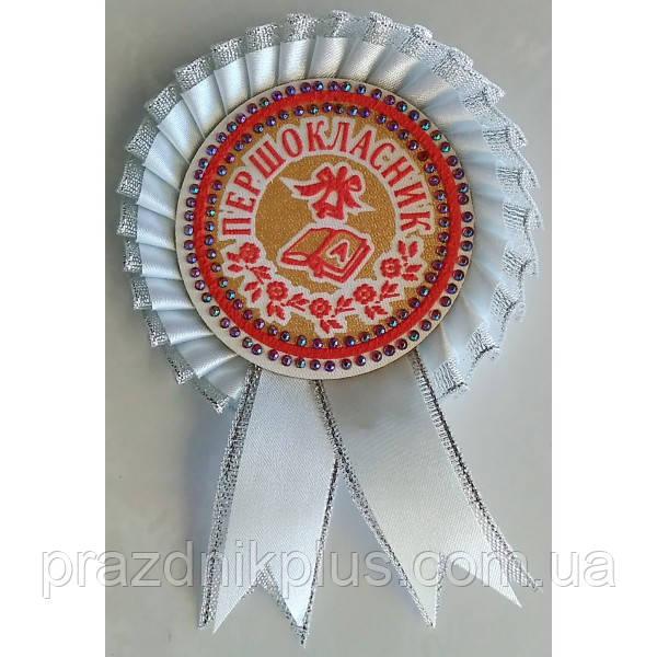 Першокласник: Медаль для первоклассника белая