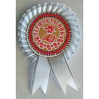 Першокласник: Медаль для першокласника біла