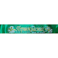 Першокласник: Зеленая лента для первоклассника
