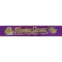 Першокласник: Атласная фиолетовая лента для первоклассника