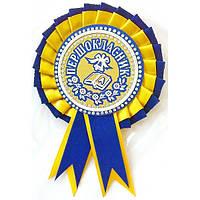 Першокласник: Медаль для первоклассника желто-синяя