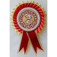 Першокласник: Медаль для першокласника червоний з золотом