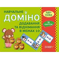 НУШ Учебное домино: Сложение и вычитание в пределах 10