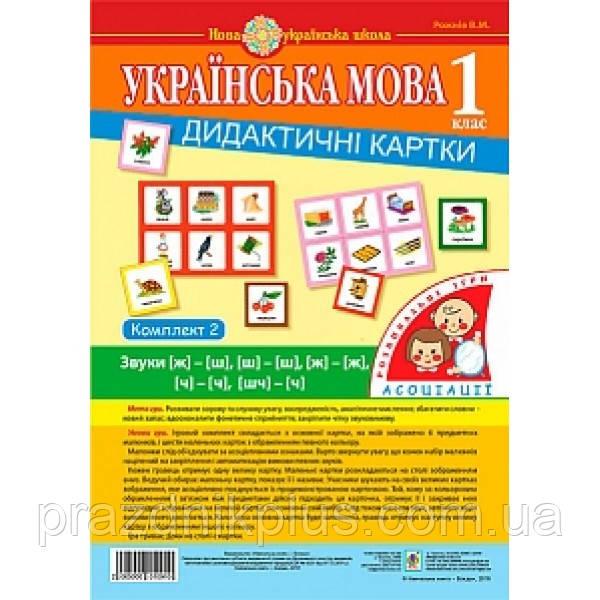 НУШ. Украинский язык 1 класс. Дидактические карточки. Ассоциации. Комплект 2