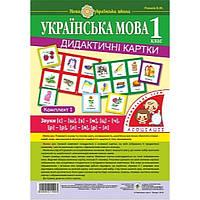 НУШ. Українська мова 1 клас. Дидактичні картки. Асоціації. Комплект 1