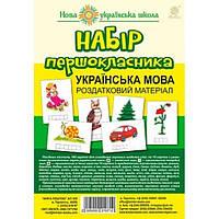 Набор первоклассника. Украинский язык. Раздаточный материал